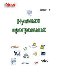 Скачать электронную книгу 'Нужные программы для компьютера'