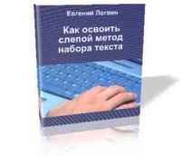 Как освоить слепой десятипальцевый метод на компьютере - электронная книга