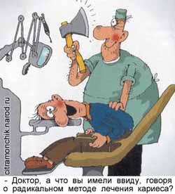 Радикальный метод лечения кариеса